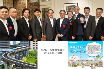 2019.6.27モノレール推進協議会