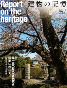 建物の記憶 vol.1 表紙