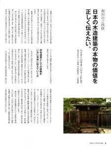 建物の記憶vol.1 2P