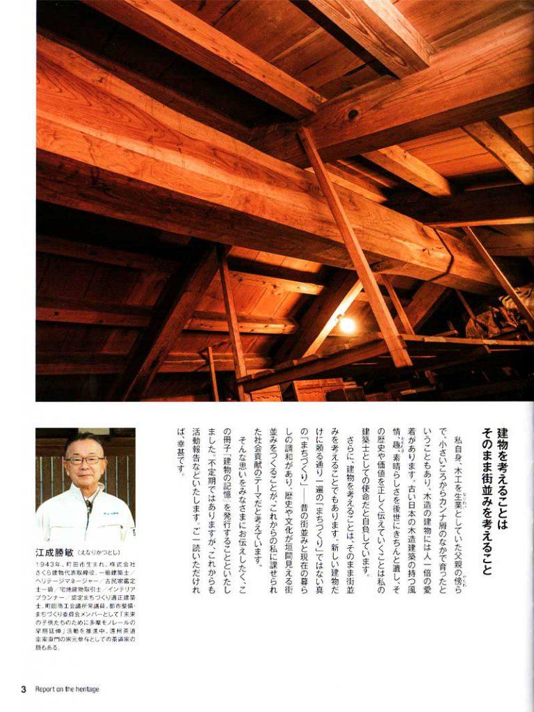 建物の記憶vol.1 3P