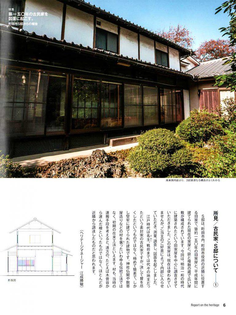 建物の記憶vol.1 6P
