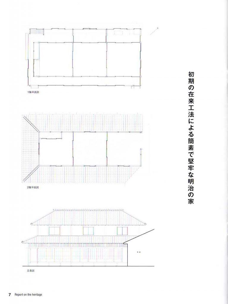 建物の記憶vol.1 7P