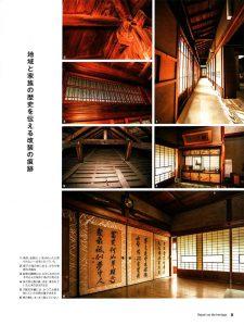 建物の記憶vol.1 8P