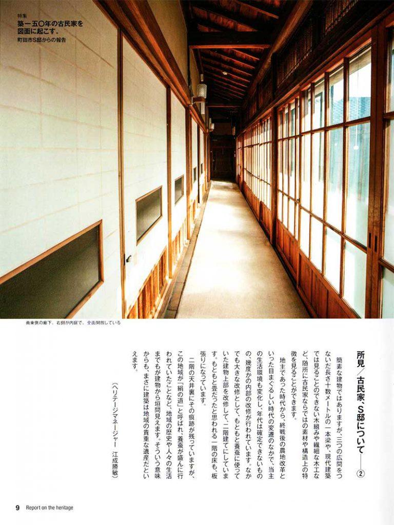 建物の記憶vol.1 9P