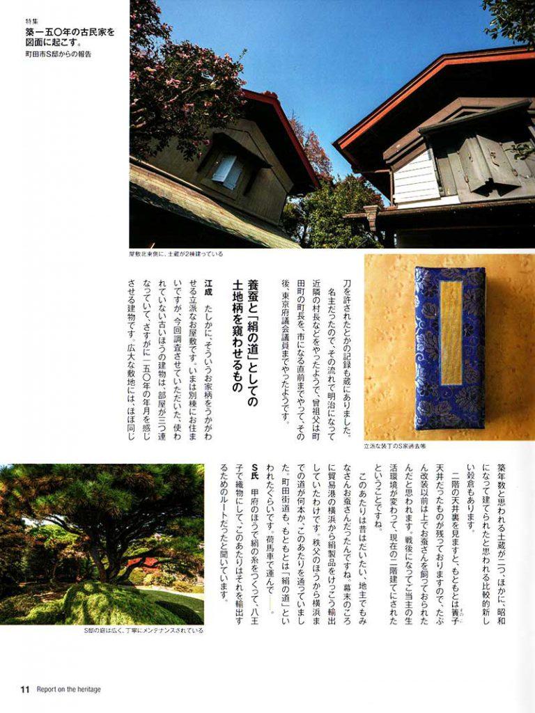 建物の記憶vol.1 11P