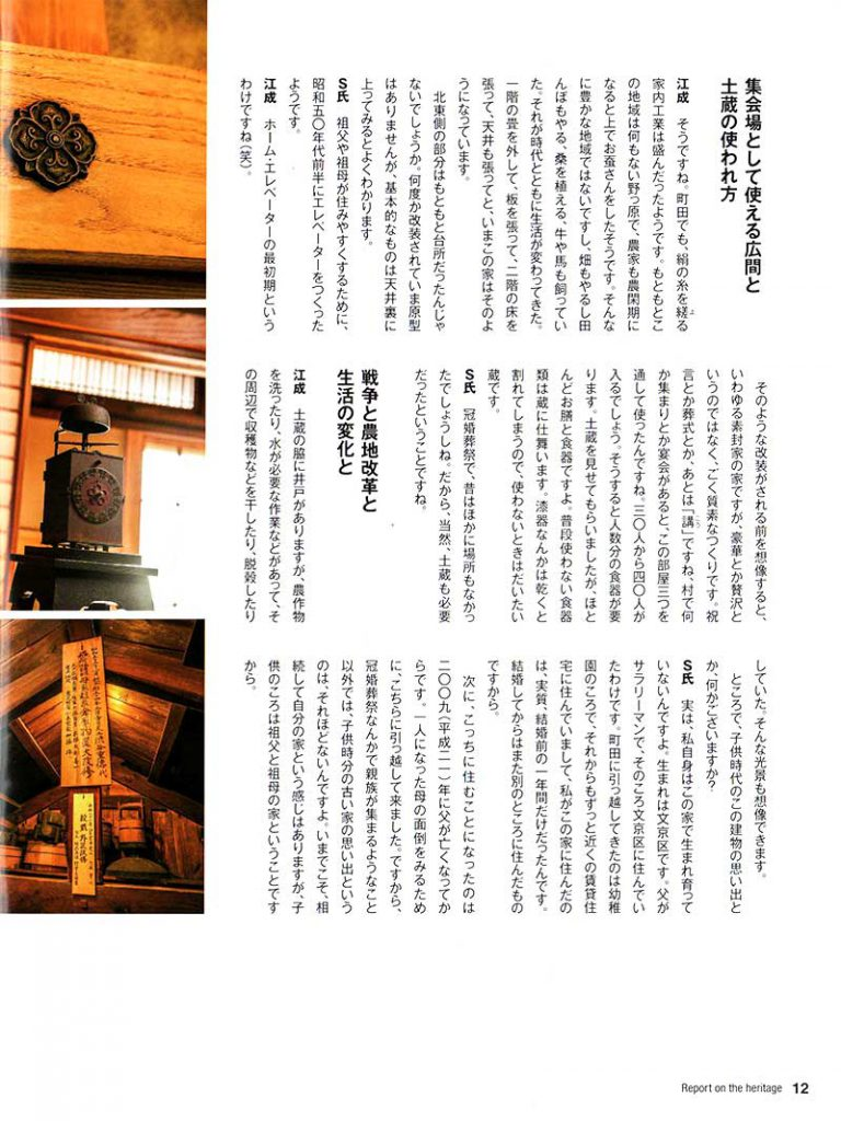 建物の記憶vol.1 12P