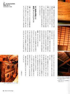 建物の記憶vol.1 13P