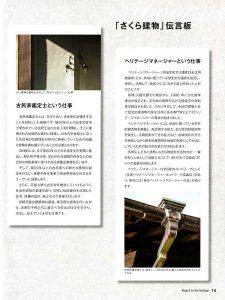 建物の記憶vol.1 14P