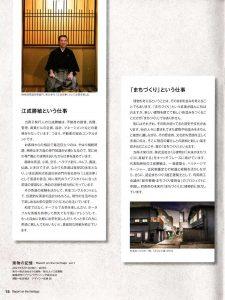 建物の記憶vol.1 15P