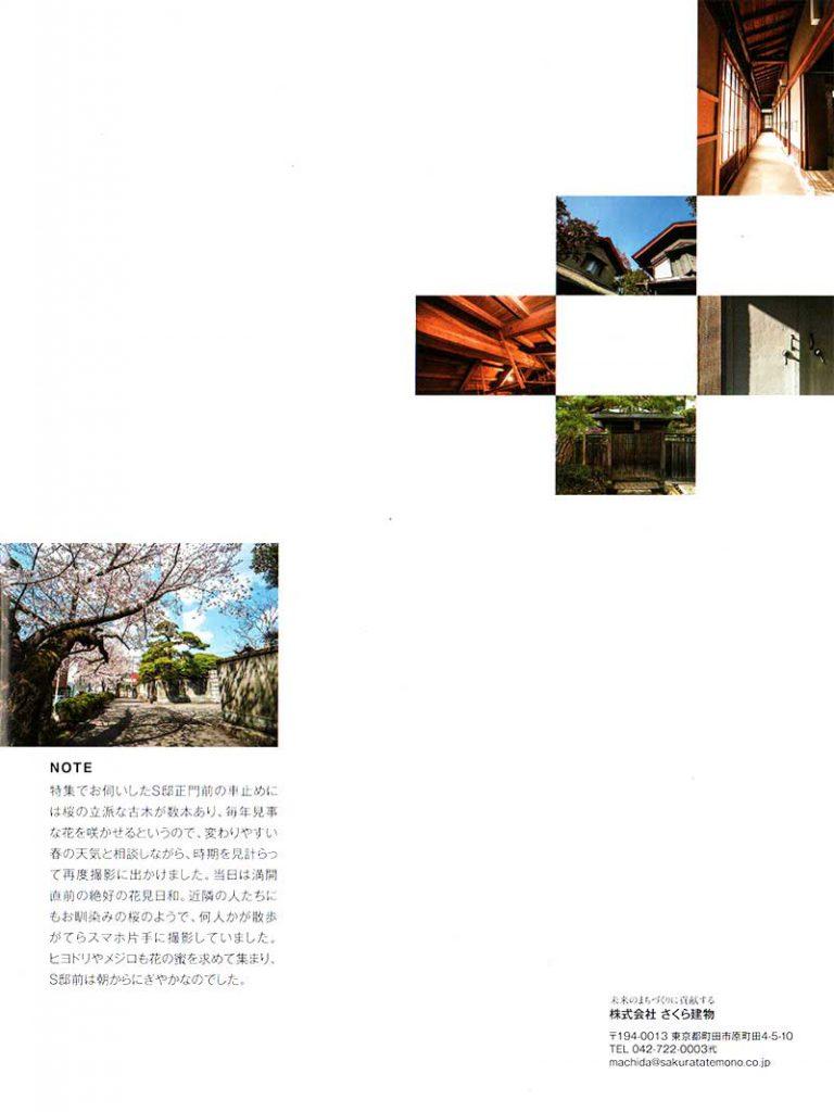 建物の記憶vol.1 16P